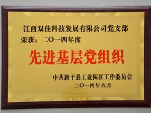 2014年度先进基层党组织