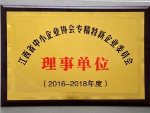 2016-2018江西中小企业协会专精特企业委员会理事单位
